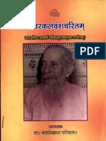 Shri Varkala Vansha Charitam - Amrit Vagbhava Acharya