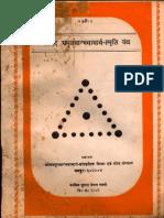 Shrimad Vagbhava Acharya Smriti Grantha - Amrita Vagbhava Acharya Research Institute