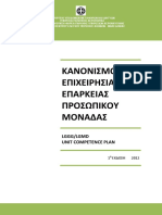 ATHINAI / MAKEDONIA ACC UNIT COMPETENCE PLAN