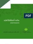 TrevoCompensation Thai 2.2[1]