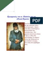 Προφητείες του π. Παϊσίου για τα εθνικά θέματα