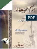 Islaam or Tarbiyat e Aolaad Vol 1