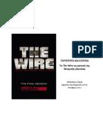 ΤΑΥΤΟΤΗΤΑ ΚΑΙ ΕΞΟΥΣΙΑ _ Το The Wire ως κριτική της Θεσμικής εξουσίας