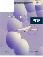 apollonios 1 math magazine