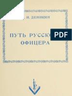 Деникин А.И. Путь русского офицера - 1953