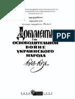 Документы об освободительной войне украинского народа 1648-1654 гг. (1965)