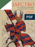 [1146148271]Рыцарство.От древней Германии до Франции XII века.-Доминик Бартелеми,Евразия,2012