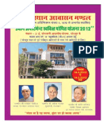 Udhyan App Book2