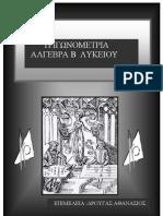 BΛΥΚΕΙΟΥ - ΤΡΙΓΩΝΟΜΕΤΡΙΑ ΑΛΓΕΒΡΑ
