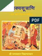 चाणक्य अर्थशास्त्र निति का हिंदी में अनुवाद।