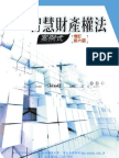 1S10智慧財產權法─案例式(第六版)