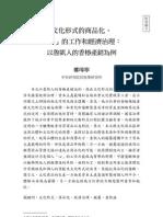 文化形式的商品化、 文  「心」的工作和經濟治理