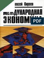 Киреев_Международная экономика_2