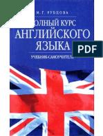 Polniy Kurs Angliyskogo Uchebnik-Samouchitel