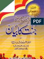 Jannat Ka Bayan by Shaykh Umar Farooq - Islamicbookslibrary.wordpress