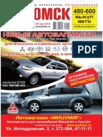 autoomsk_20