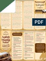 Al Manzhumah Al Haiyyah