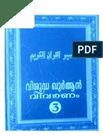 5 Thafseer Clear) Vol 3 (118mb)