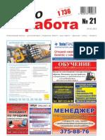 Aviso-rabota (DN) - 21 /055/
