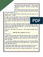 Barah Maha-Guru Nanak Dev Jee