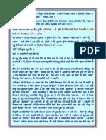 Bhatta Jee Di Steek Sahib Singh