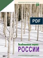 ВИЭ в России