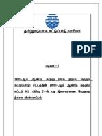 Appli Air Act Tamil
