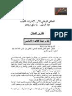 تقرير الملتقى الوطني لإطارات الشباب 2012