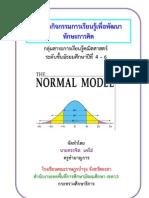3.การจัดกิจกรรมการเรียนรู้เพื่อพัฒนาทักษะการคิด  ม.4-6