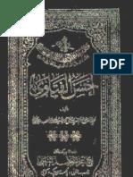 AHSAN_UL_FATAWA_VOL_04