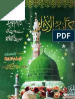 Kitab-ul-Asar Urdu translation