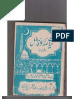Hayat e Sadrul Afazil Syed Naeem ud Din Murad Abadi