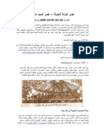 05- عصر الدولة الحديثة – عصر المجد الحربي
