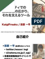 InternetWeek20081125(ポスターフレーム修正版)