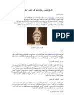 07- تاريخ مصر وحضارتها فى عصر البطالمة