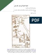 09- الحياة الدينية فى مصر الفرعونية