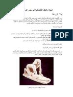 10- الحياة والنظم الاقتصادية فى مصر الفرعونية