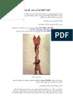 11- الحياة الاجتماعية فى مصر الفرعونية