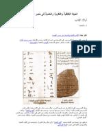 12- الحياة الثقافية والفكرية والعلمية فى مصر الفرعونية