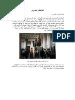 14- المتحف المصري