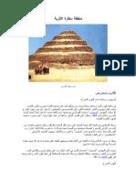 15- منطقة سقارة الأثرية