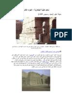 25- معابد طيبة الجنائزية - الجزء الثاني