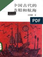 中国古代的造船和航海