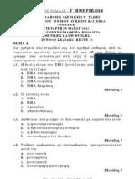 Απαντήσεις στα θέματα Βιολογίας Κατεύθυνσης 2012