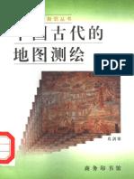 中囯古代的地图測绘