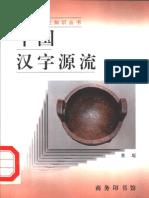 中国汉字源流