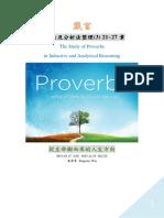 Proverbs 箴言歸納分析法查經整理(3)21~27章