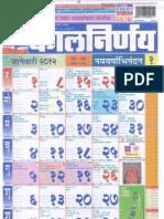 72121866-मराठी-दिनदर्शिका-डेस्कटोपवरी-कालनिर्णय-असावे-2012-Free-Marathi-edition-Calender-Kalnirnay-free-pdf