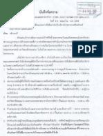 The Original Official Memorandum Sent From the SriNakarin Hospital at Kon Kaen Province