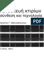 Χρήστος Γ. Αθανασόπουλος - Κατασκευή Κτιρίων, Σύνθεση και Τεχνολογία